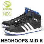アディダス ネオフープスミッドK スニーカー キッズ 子ども レディース 女性 ミドルカット カジュアル バスケットシューズ 黒 adidas NEOHOOPS MID K