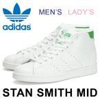 アディダス スタンスミス ミッド スニーカー メンズ レディース ミドルカット シューズ レザースニーカー 白 ホワイト 男性 女性 adidas STAN SMITH MID