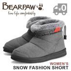決算大特価 ベアパウ スノーブーツ 国内正規品 ボア 防寒 撥水加工 ボアブーツ アンクル ライトグレー Bearpaw SNOW FASHION SHORT SN-KR-1