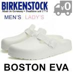 ショッピングサボ 国内正規品 ビルケンシュトック ボストン サンダル レディース メンズ サボ クロッグサンダル 軽量 ホワイト 白 BIRKENSTOCK BOSTON EVA