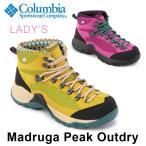 コロンビア ウィメンズ マドルガピーク アウトドライ トレッキングシューズ レディース ブーツ 登山靴 防水 アウトドア 女性 モス プラム Columbia