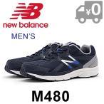 SALE ニューバランス M480 BL5 スニーカー メンズ ランニングシューズ 幅広 靴 軽量 トレーニング ローカット 男性 ブルー New Balance