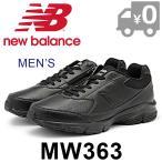 SALE ニューバランス MW363 BK3 スニーカー メンズ ウォーキングシューズ レザー 幅広 ローカット 男性 黒 ブラック New Balance