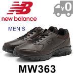 ニューバランス MW363 BR3 スニーカー メンズ ウォーキングシューズ レザー 幅広 ローカット 男性 茶 ブラウン New Balance