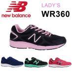 SALE ニューバランス WR360 スニーカー レディース ランニングシューズ トレーニング ローカット 靴 幅広 ブラック パープル ピンク 黒 女性 New Balance