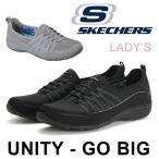 予約 2017新作 スケッチャーズ スニーカー レディース スリッポン シューズ 女性 黒 グレー SKECHERS UNITY GO BIG