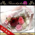 プリザーブドフラワー クリアケース入りフレーム型 誕生日プレゼント/ギフト/贈り物/結婚祝い  商品番号1222