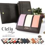 財布 二つ折り財布 レディース 大容量 大きめ ストライプ フラップ 折り財布 Clelia CL-10237