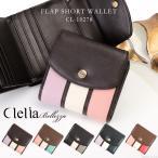 Clelia クレリア 財布 レディース 二つ折り財布 フラップ コンパクト L字ファスナー カラフル カジュアル ブランド CL-10278