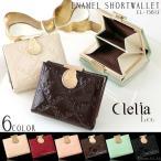 ミニ財布 レディース 小さい 財布 極小財布 三つ折り財布 がま口 エナメル ショートウォレット Clelia CL-15612