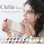 財布 レディース 長財布 ブランド アコーディオン トリコロールカラー フラップ ロングウォレット Clelia CL-17002