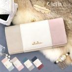 財布 レディース 長財布 がま口長財布 がま口 フラップ トリコカラー ブランド シンプル フェイクレザー ロングウォレット Clelia CL-17034