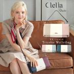お財布ポシェット 財布 レディース ショルダーバッグ 大容量 肩掛け フラップ 3way トリコロール ブランド 新品 人気 30代 40代 Clelia CL-17058