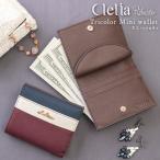 財布 レディース 二つ折り トリコロール 薄い スリム 二つ折り財布  Clelia CL-17061