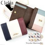 財布 二つ折り財布 レディース 大容量 小さめ トリコロール 折り財布 フェイクレザー Clelia CL-17075
