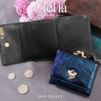 ミニ財布 レディース がま口 財布 エナメル 小さい財布 夜空 三つ折り 人気 ブランド 新品 30代 40代 Clelia CL-18137