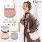 お財布ポシェット レディース ショルダーバッグ ファーフラップ お財布ショルダー  Clelia CL-25627