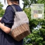 かごバッグ カゴバッグ レディース A4 トートバッグ 巾着バッグ 軽量 巾着付き バスケット リゾート バッグ ブランド  K779038