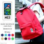 ショッピングリュック レディース リュック レディース コーデュラファブリック デイパック MEIB-0111