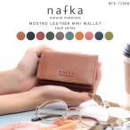 折り財布 三つ折り ミニウォレット レディース 女性 コンパクト 小さめ ブランド 本革 モストロレザー 日本製 nafka ナフカ NFK-72008
