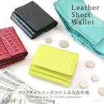 牛革 三つ折り財布 ボックス型小銭入れ コンパクトウォレット