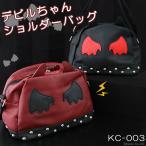 ショッピングショルダーバッグ ショルダーバッグ レディース キッズ 子供 デビル 耳付き スタッズ かっこいい かわいい 軽い ワンショルダーバッグ KC-003