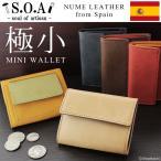 小さい財布 三つ折り レディース スペインレザー ヌメ革 バイカラー ミニウォレット No.65304