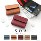 財布 小さい財布 レディース 本革 日本製 ジャパンレザー ボックス型小銭入れ 三つ折り ミニ財布 S.O.A 78026