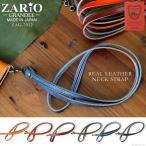 ショッピングストラップ ネックストラップ ストラップ 本革 スマホ 携帯 iPhone カメラ レザーストラップ ZARIO-GRANDEE- ZAG-7012 mlb