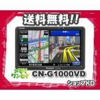 CN-G1000VD Panasonic(パナソニック) Gorilla(ゴリラ)7V型ワンセグ内蔵16GB大容量SSDポータブルナビ