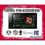 FH-6200DVD 6.2V型ワイドVGAモニター/DVD-V/VCD/CD/USB/チューナー・DSPメインユニット パイオニア カロッツェリア