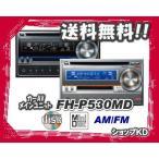 FH-P530MD MD/CD/チューナー・WMA/MP3/AAC/WAV対応メインユニット パイオニア カロッツェリア