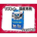 HTV334 ホンダ車(標準装備&メーカーOP)対応 データシステムTVキット【切替タイプ】