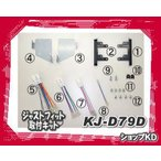 KJ-D79D ムーヴ オーディオレス(20mm窓口用 H22/12〜H24/12 LA100S/110S)JFCカーステレオ取付キット