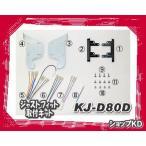 KJ-D80D ダイハツ ミラ イース(H23/9〜 DBA-LA200S)JFCカーステレオ取付キット