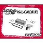 KJ-G80DE 外国車汎用カーステレオ取付キット