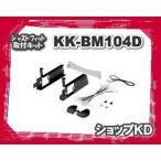 KK-BM104D BMW カーステレオ取付キット