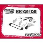 KK-G91DE VW カーステレオ取付キット