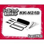 KK-N21D 日産 マーチ 1DIN+1DIN取付車(H19/6〜H22/7) カーステレオ取付キット