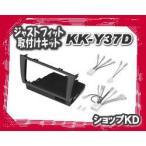 KK-Y37D トヨタ アルテッツァ(H10/10〜H17/9) 10P/6P カーステレオ取付キット