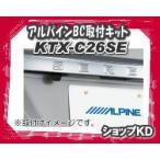 KTX-C26SE アルパイン バックビューカメラ スマートインストールキット セレナ用[C26]