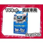 NTV347 日産車(標準装備&メーカーOP)対応 データシステムTVキット【切替タイプ】