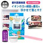 マジックゼオ プロ ペット用 歯磨き粉 EDOG JAPAN 40cc 犬 ペット 歯の黄ばみ 歯石 除去 レビュー特典 オリジナル 歯 ブラシ カップ スケール