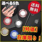 バンカーリング 360度回転 ホールドリング スマホリング 超薄型 落下防止 iPhone Xperia Galaxy 全機種対応