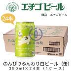 ショッピング新潟 エチゴビール こしひかり越後ビール(缶) 350ml×24本(1ケース) 【地ビール】【クラフトビール】【まとめ買い】