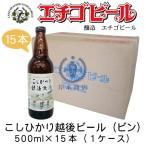 ショッピング新潟 エチゴビール こしひかり越後ビール 500ml×15本(1ケース) 【こしひかり越後麦酒】【地ビール】【クラフトビール】