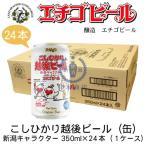 エチゴビール こしひかり越後ビール 新潟キャラクター(缶) 350ml×24本(1ケース) 【地ビール】【クラフトビール】