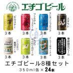 エチゴビール8種セット 350ml缶×24本(1ケース) 【地ビール】【クラフトビール】【アソート】【飲み比べ】