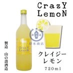クレイジーレモン 720ml【フルフル】【CrazY LemoN】【マイヤーレモン】【檸檬酒】【レモン酒】【和リキュール】【国産リキュール】【福岡県】【山の壽酒造】