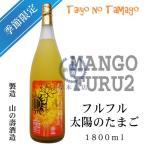 マンゴーのお酒